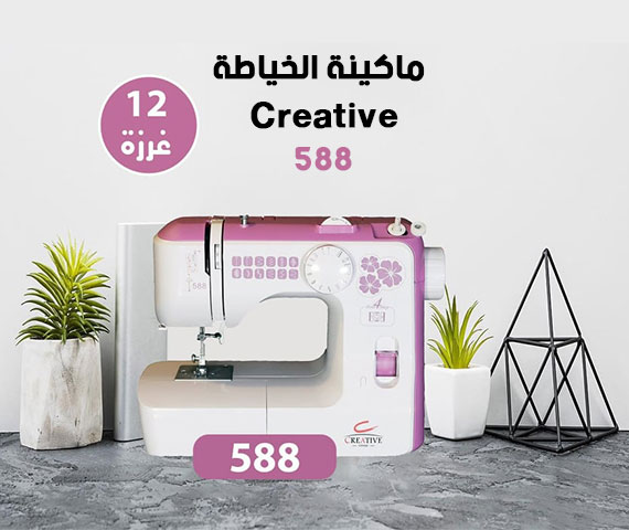 شرح تفصيلي لماكينة الخياطة Creative 588