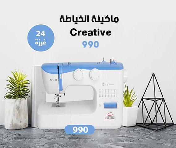 شرح تفصيلي لماكينة الخياطة Creative 990