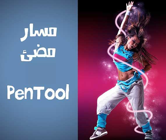 تطبيقات إستخدام Pen Tool